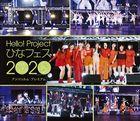Hello! Project Hina Fes 2020 [Morning Musume.' 20 Premium]  (Japan Version)