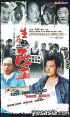 Sheng Cun Zhi Min Gong (Vol.1-32) (End) (China Version)
