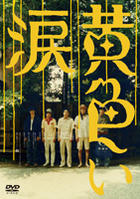 Kiiroi Namida (Yellow Tears) (DVD) (Normal Edition) (English Subtitled) (Japan Version)