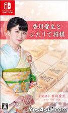 Kagawa Manao to Futari de Shogi (Japan Version)