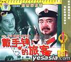 Dai Shou Kao De Lu Ke  (VCD) (China Version)