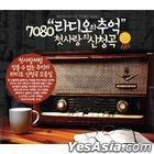 Memories of 7080 Radio (2CD) (Remake)