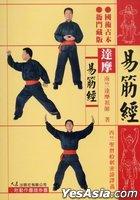 Da Mo Yi Jin Jing ( FuDVD)