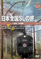 Nihon Zenkoku SL no Tabi! 2 Kanto Hen (Japan Version)