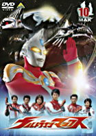 Ultraman Max Vol.10 (Japan Version)