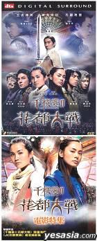 千機變 II (DTS版) + 電影特集