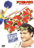 NATIONAL LAMPOON`S ANIMAL HOUSE SPECIAL EDITION (Japan Version)