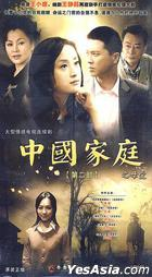 Zhong Guo Jia Ting Zhi Mu Ai (H-DVD) (Vol.2) (End) (China Version)