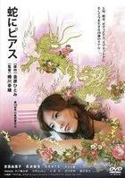 蛇信與舌環 (2008) (Blu-ray) (英文字幕) (日本版)