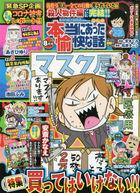Hontou ni Atta Yukai na Hanashi 18111-08 2020