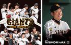 Yomiuri Giants 2021 Desktop Calendar (Japan Version)