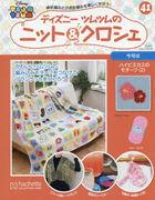 Weekly Disney TsumTsum Knit & Crochet 33551-08/01 2018
