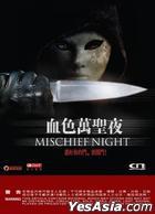 Mischief Night (2014) (DVD) (Hong Kong Version)