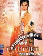 雙鳳奇緣 (1963) (DVD) (泰國版)