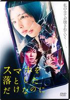 原本以為只是手機掉了  (DVD) (普通版)(日本版)
