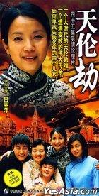 Tian Lun Jie (DVD) (End) (China Version)