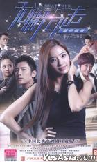 Unbeatable (2012) (DVD) (End) (China Version)