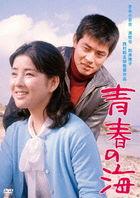 Seishun no Umi  (Japan Version)