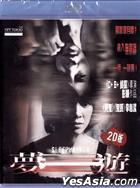 Sleepwalker (2011) (Blu-ray) (2D) (Hong Kong Version)