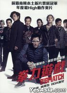Big Match (2014) (DVD) (Taiwan Version)