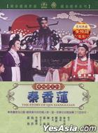 秦香莲 (DVD) (台湾版)