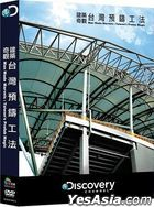 Man Made Marvels:Taiwan's Prefab Magic (DVD) (Taiwan Version)