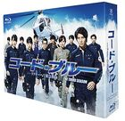 Code Blue - Doctor Heli Kinkyu Kyumei - The Third Season (Blu-ray Box) (Japan Version)