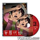 Paranoia Agent (DVD) (Vol.3) (Taiwan Version)