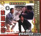 The Trail (VCD) (China Version)