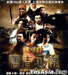 魔侠传之唐吉可德 (VCD) (中英文字幕) (香港版)