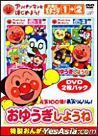 Anpanman to Hajimeyo! Play with hands & songs Hen Genki 100 bai! Yuki Rinrin! Let's play games (Japan Version)