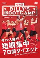 Reiwa Ban 'Billy's Bootcamp Tanki Shuchu Nanokakan Diet' (DVD)(Japan Version)