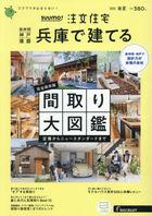 SUUMO Chumon Jutaku Hyogo de Tateru 07673-06 2021