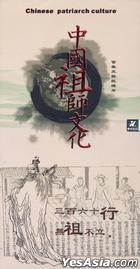 Chinese Patriarch Culture (DVD) (China Version)