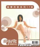 Bondy Chiu's Best 17 (Reissue Version)