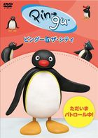 Pingu in the City Tadaima Patrol Chu!  (Japan Version)