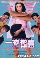 One Night Surprise (2013) (DVD) (Taiwan Version)