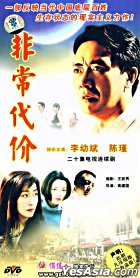 Fei Chang Dai Jia (DVD) (End) (China Version)
