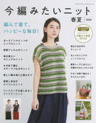 Modern Knitting 2020 Spring/Summer