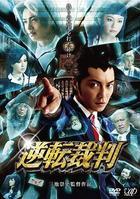 Ace Attorney (DVD) (Japan Version)
