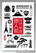 Wo Men Du Shi Lu Ren Xing