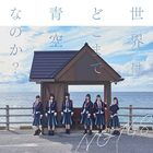 Sekai wa Doko made Aozora nanoka? [Type A] (SINGLE+DVD)   (Japan Version)