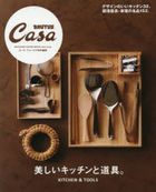 Casa BRUTUS特別編集 Kitchen & Tools