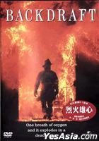 Backdraft (1991) (DVD) (Hong Kong Version)