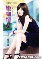 Tian Ning Meng 465 -  Tian Mi Zu Zhou Zhi Yi : Nen Ka Qing Ren