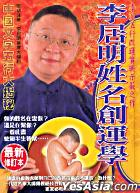 Li Ju Ming Xing Ming Chuang Yun Xue