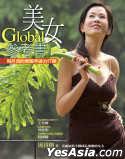 Global 美女參考書——周丹薇的無國界美力叮嚀