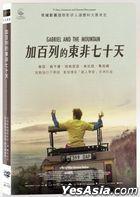 Gabriel and the Mountain (2017) (DVD) (Taiwan Version)