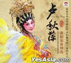Lu Qiu Ping Cantonese Opera Collection (Gold CD) (China Version)