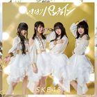 Ikinari PUNCH LINE [Type D] (SINGLE+DVD) (Normal Edition) (Japan Version)